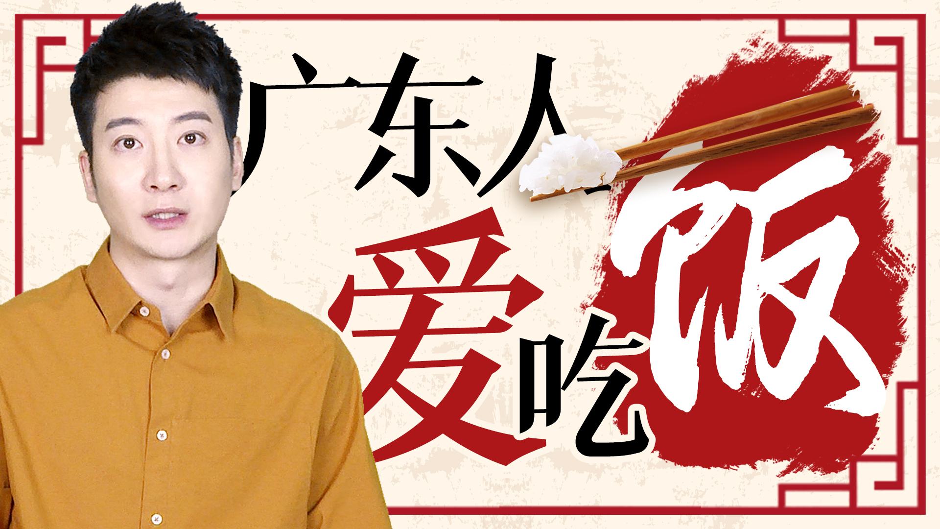【粤知一二】北方人永远不知道,广东人对米饭可以有多执着!
