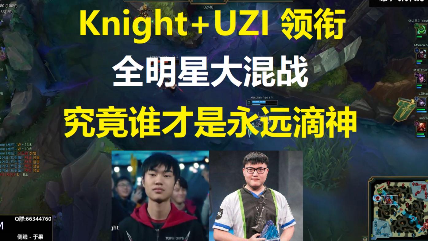 Knight+UZI领衔全明星大混战,究竟谁才是永远滴神?