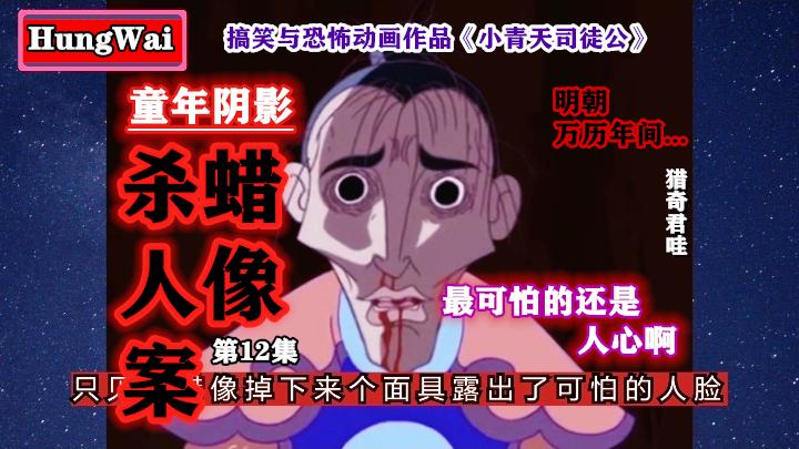 《小青天司徒公》童年阴影 蜡像杀人案来了! 最可怕的还是人心啊