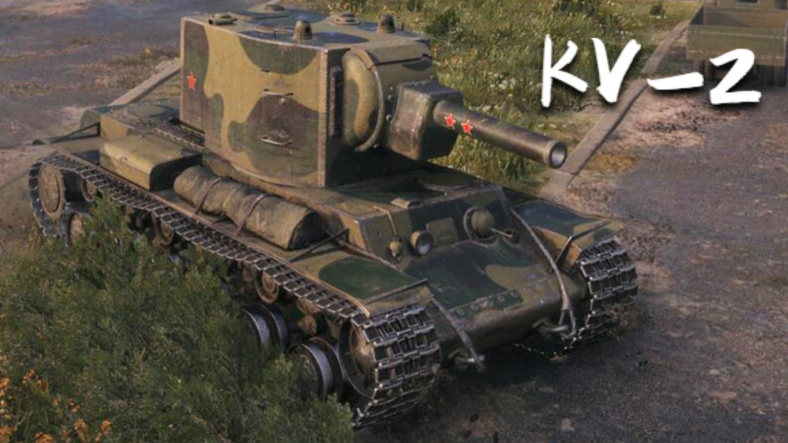 【坦克世界】KV-2 - 14杀 - 7千输出 (1v5翻盘)