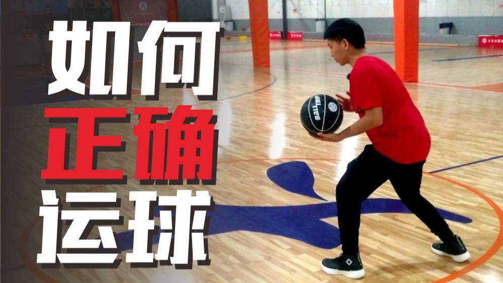 老胡篮球课堂:你真的会正确运球吗!基本功到底该怎么练?
