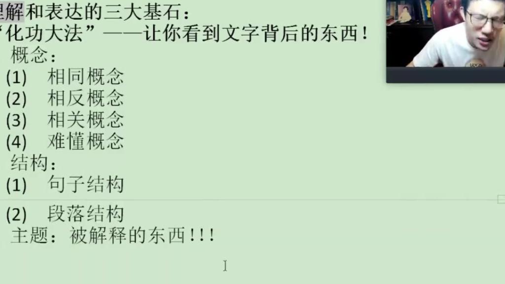 李辉英语.阅读理解技巧大招+押题【2020最新】