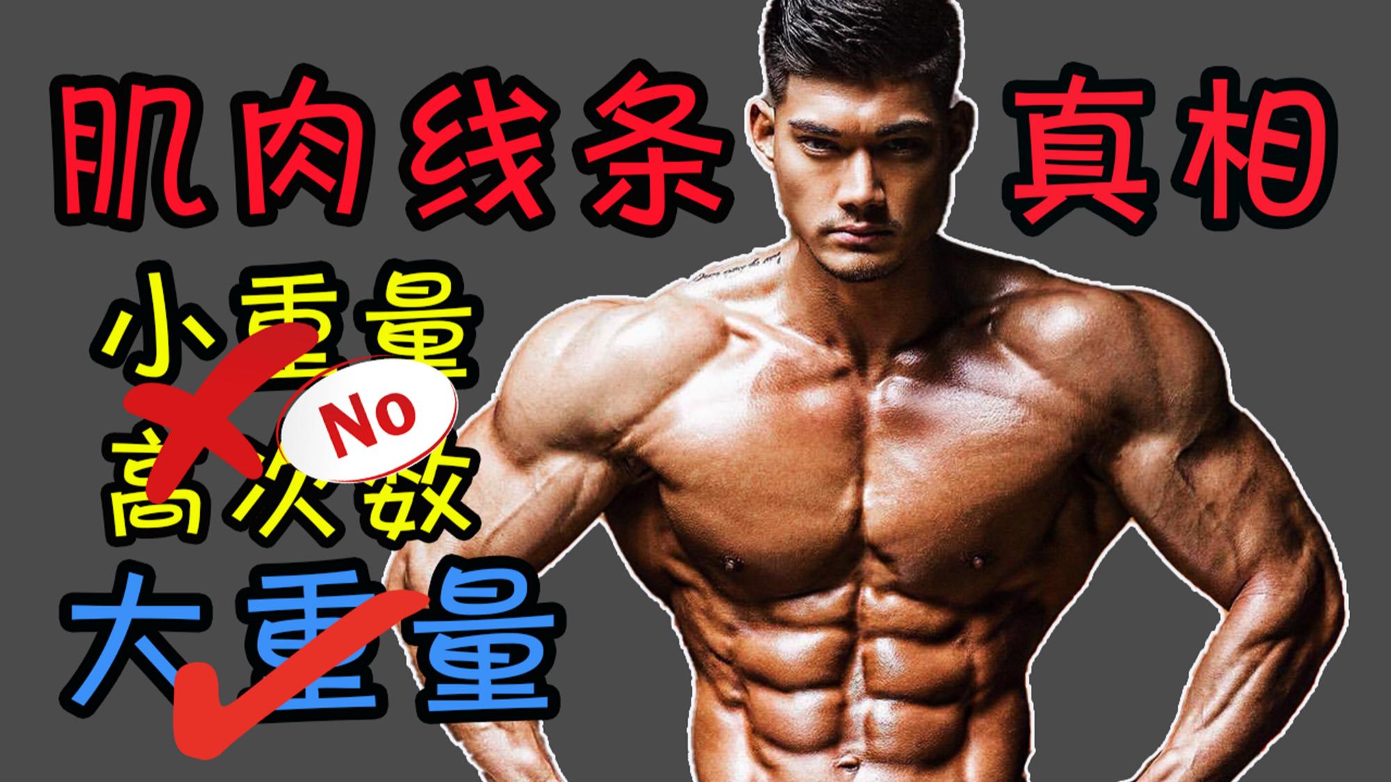 快速获得完美肌肉线条,健身健美增肌大重量训练才是王道【初夏健身打卡】