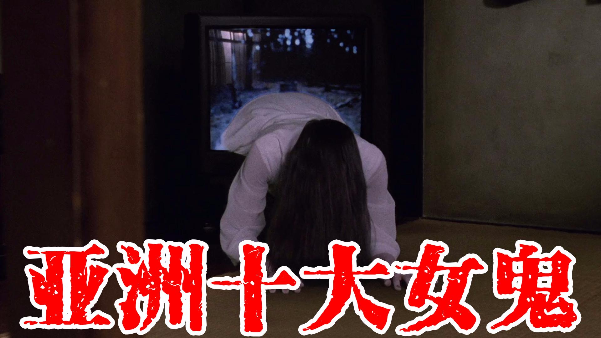 亚洲十大女鬼,贞子仅排第三,楚人美是真的吓人