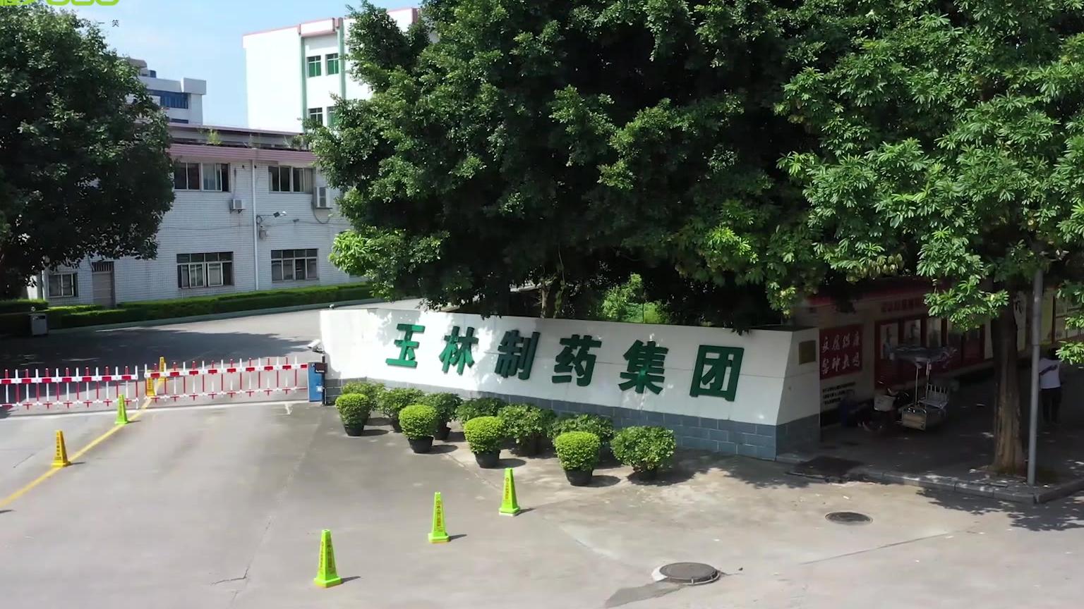 峰程7080玉林制药宣传片