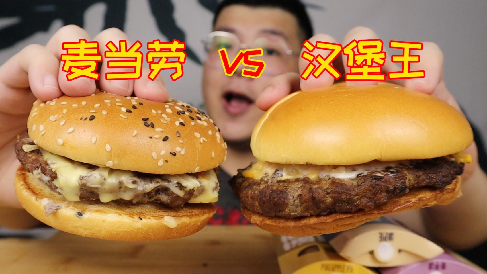 同样是安格斯厚牛堡,麦当劳对比汉堡王,吃起来有什么区别?