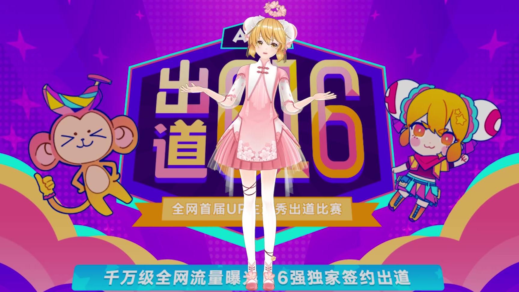 【AC娘】出道616海选最后一天!AC娘喊你投票啦!!!
