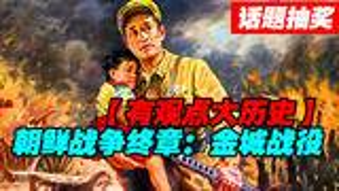 【话题&抽奖】朝鲜战争 终章--金城战役!