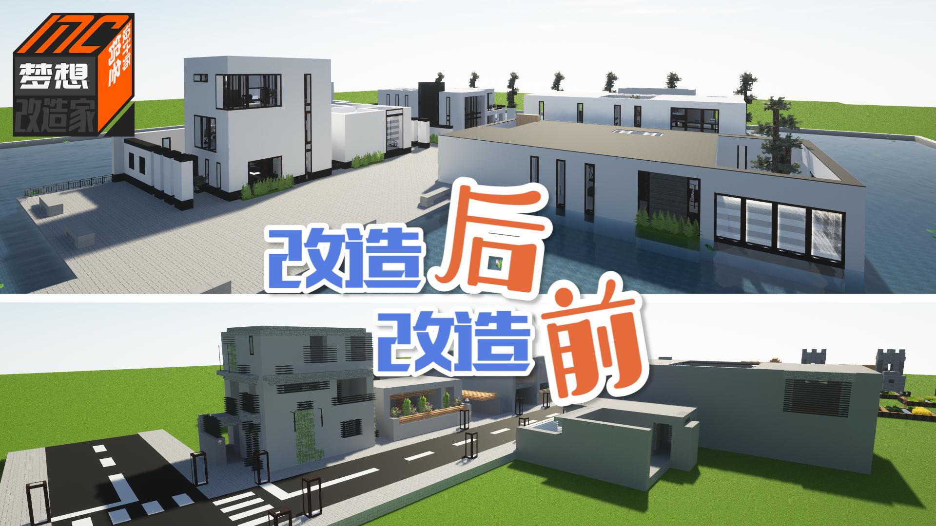 """【MC梦想改造家】爆改""""现代一百""""日式街区!留白狂魔设计师出场"""