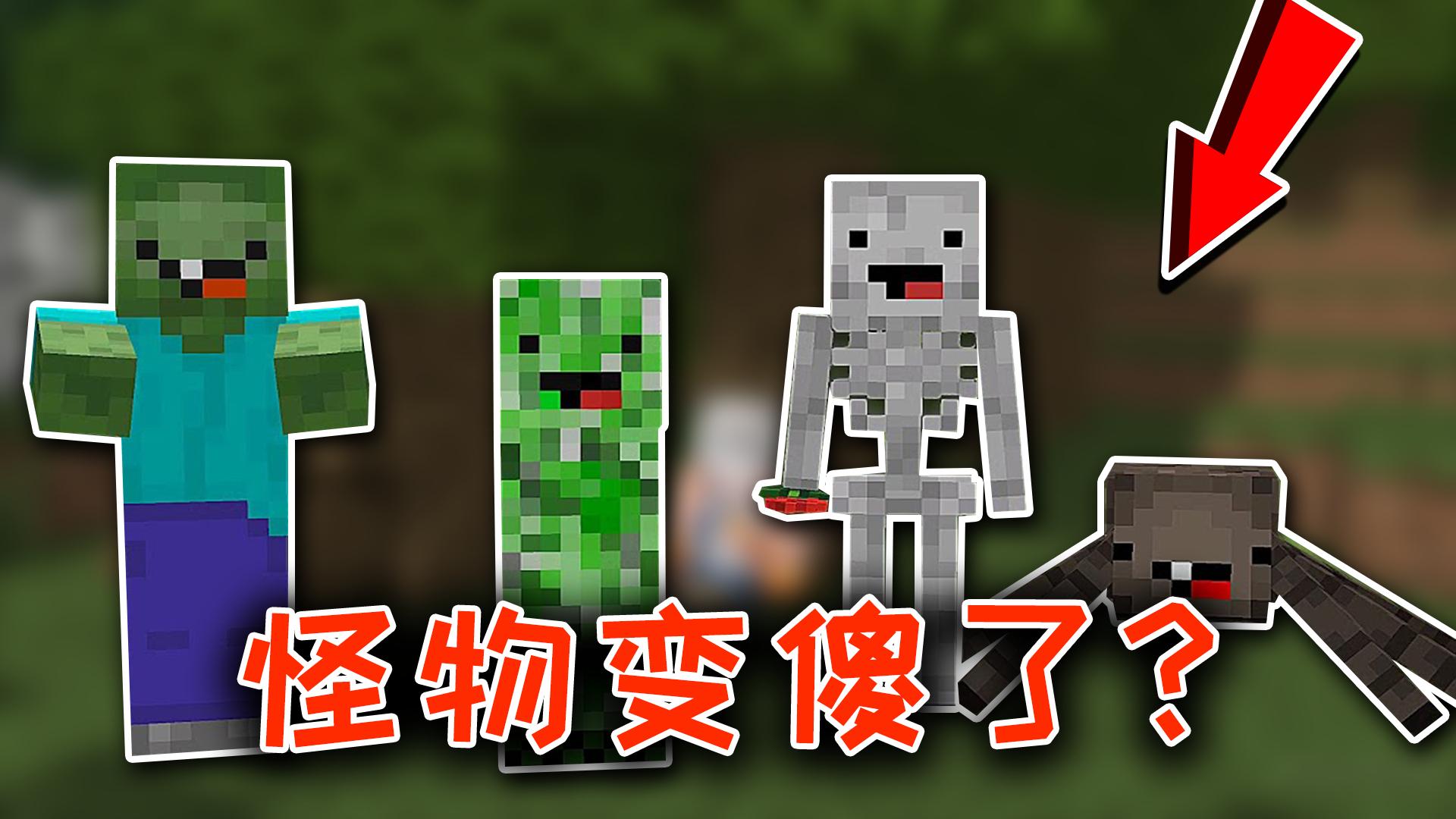 我的世界:如果有一天怪物变傻会发生什么?僵尸还给玩家送鲜花?