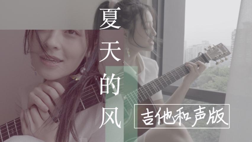 【出道616】夏天的风  温柔磁性女生版 「Tiger谭秋娟」吉他弹唱- 周杰伦带我出道吧