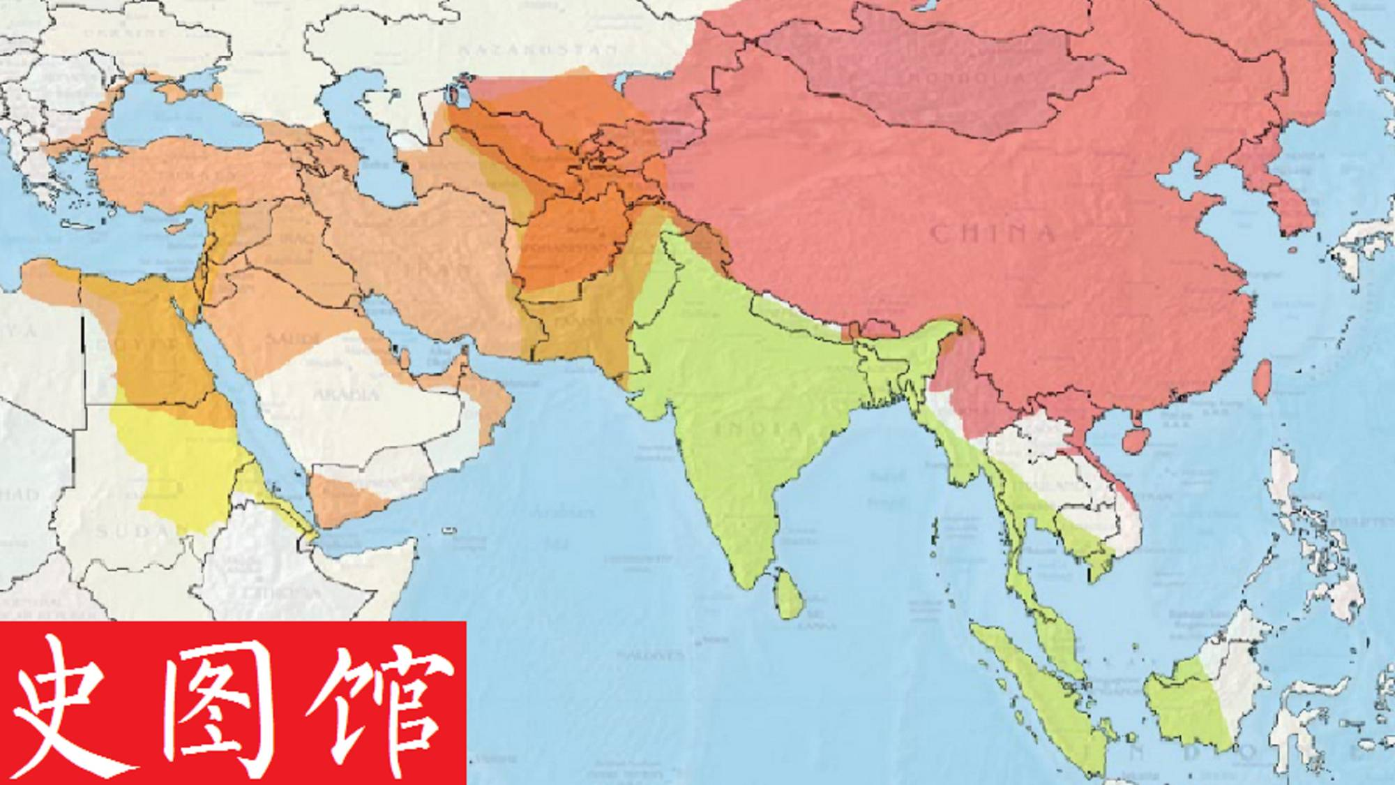 【史图馆】四大古文明历代极盛疆域