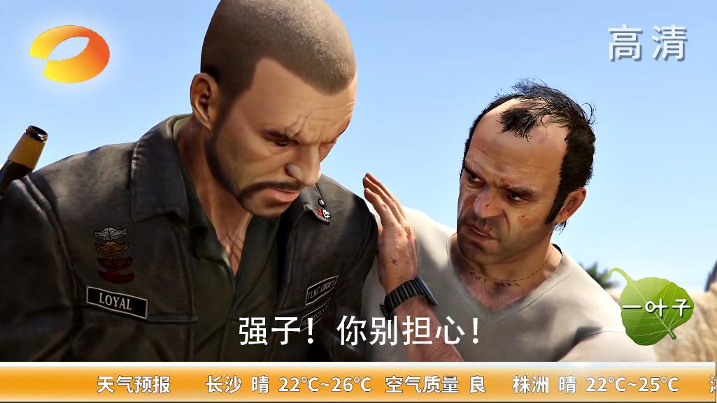 味太冲!用湖南卫视风格打开GTA5!
