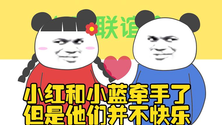 【沙雕动画】男孩和女孩牵手了,但是他们并不快乐【出道616】