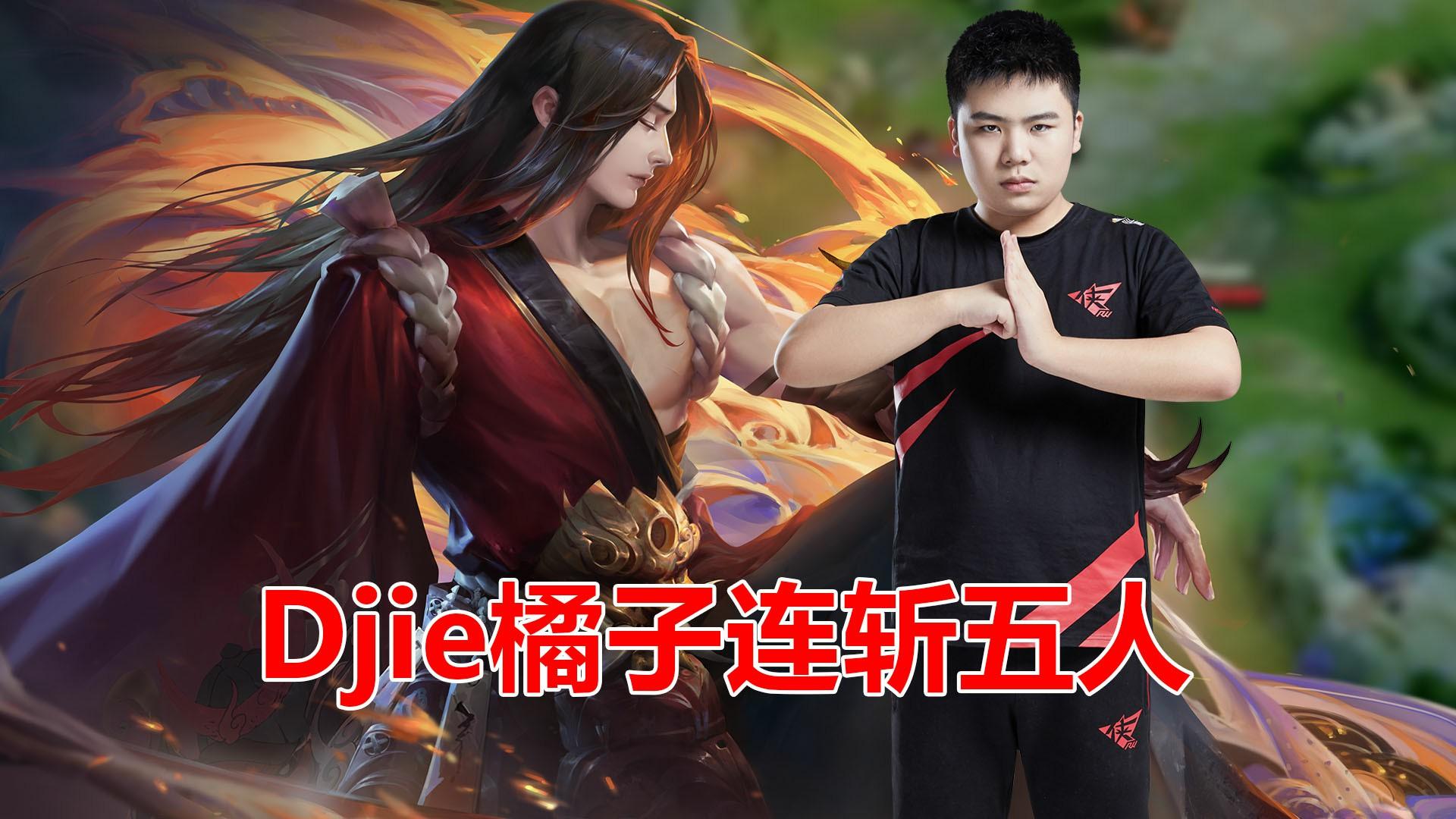 《嘴强TOP10赛事篇》8:RW侠Djie橘子连斩五人!