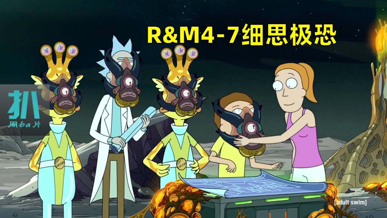 姐姐称王,姥爷和弟弟成了韭菜,细思极恐的《瑞克和莫蒂4-7》
