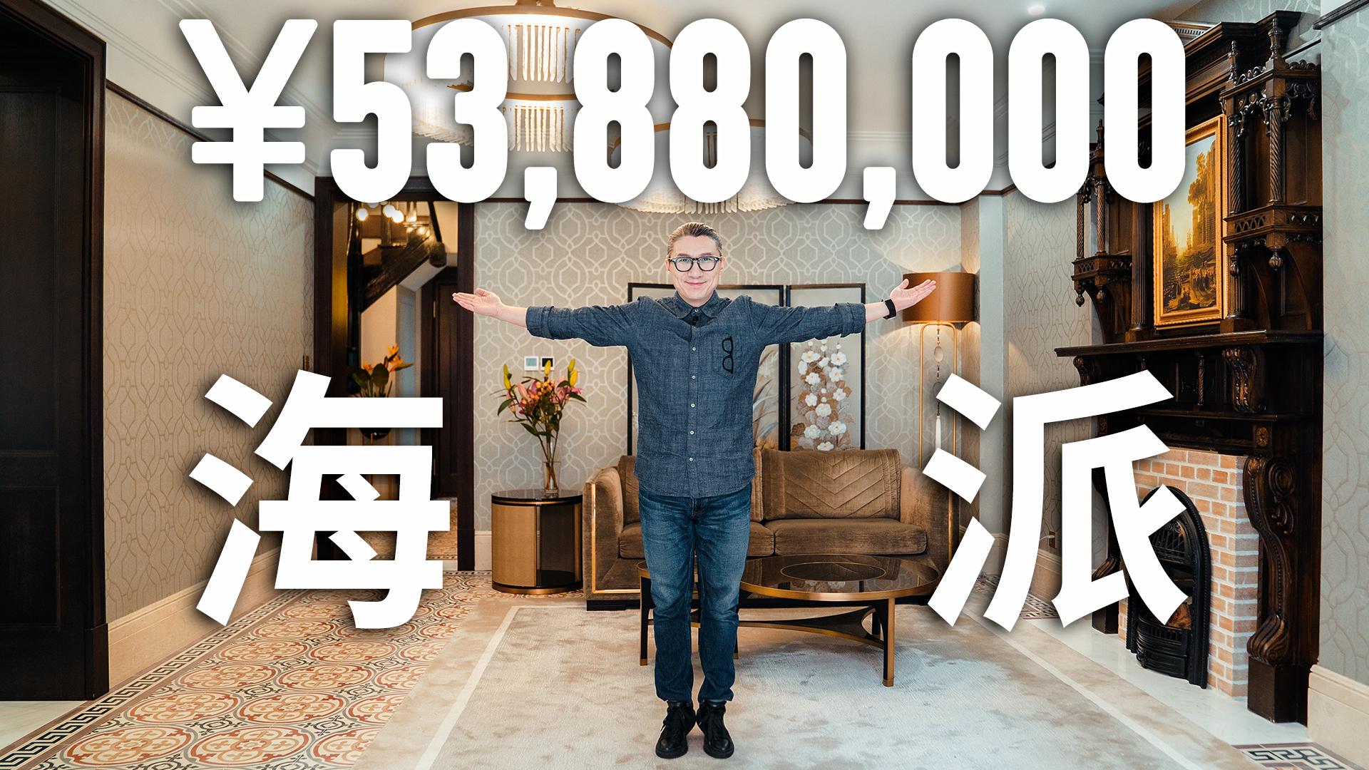 5300多万的上海老宅,近百年的新式里弄是怎样的豪宅