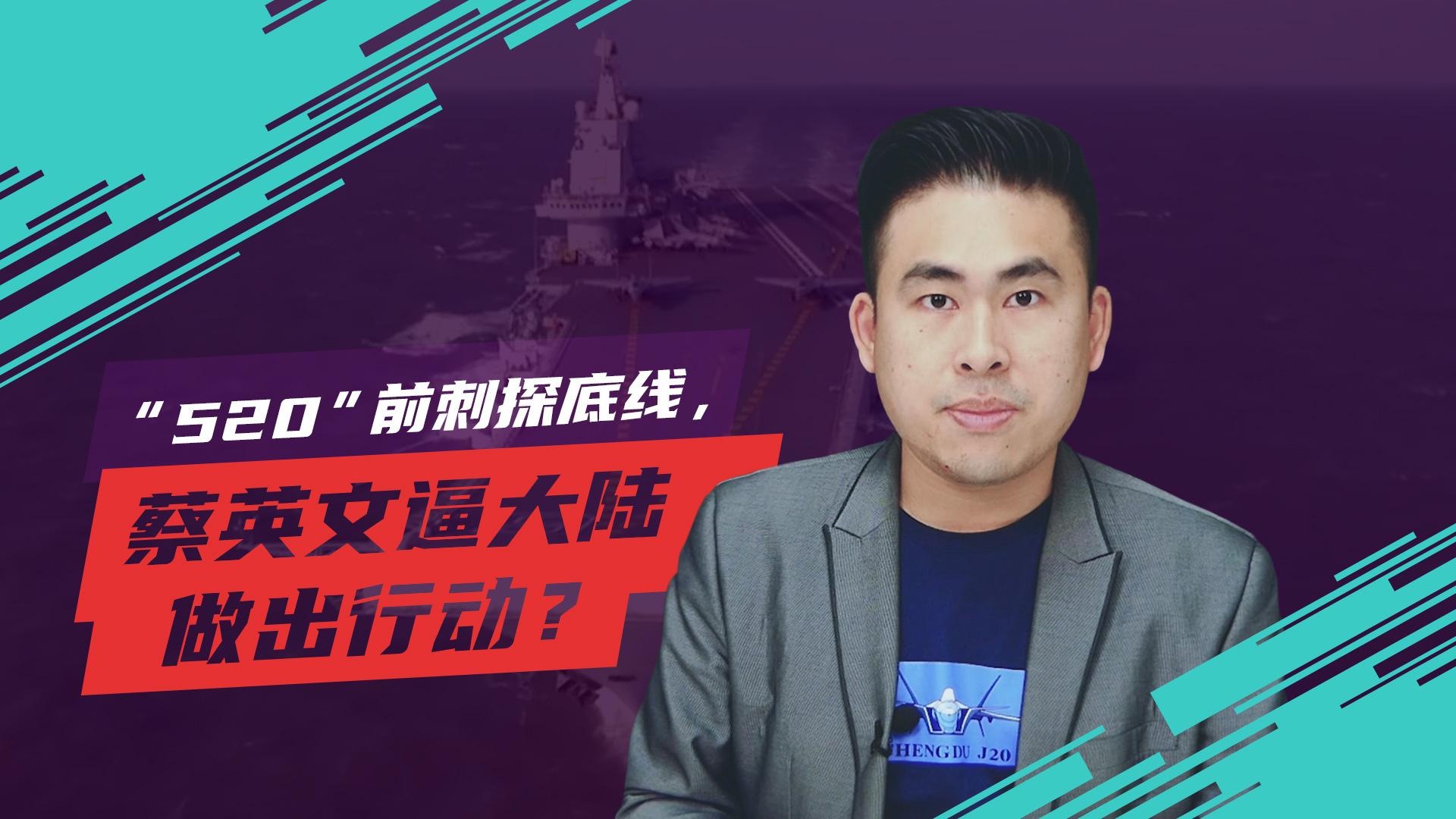 """王炳忠讲台04:""""520""""前刺探底线,蔡英文逼大陆做出行动?"""