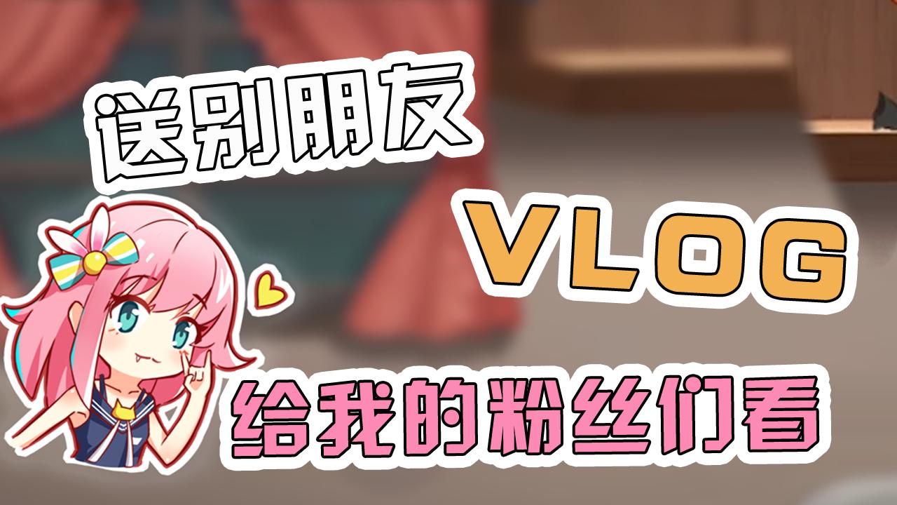 这是一期本年度最特别的vlog,朵妮大王已下线,祝你们前程似锦