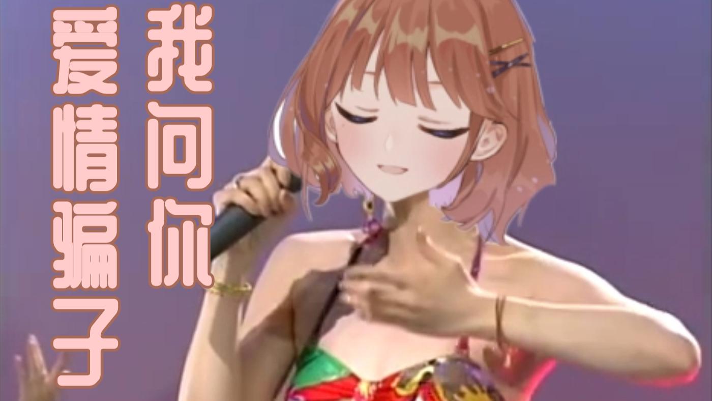 【出道616】爱情骗子我问你(DD篇)【唐茶】