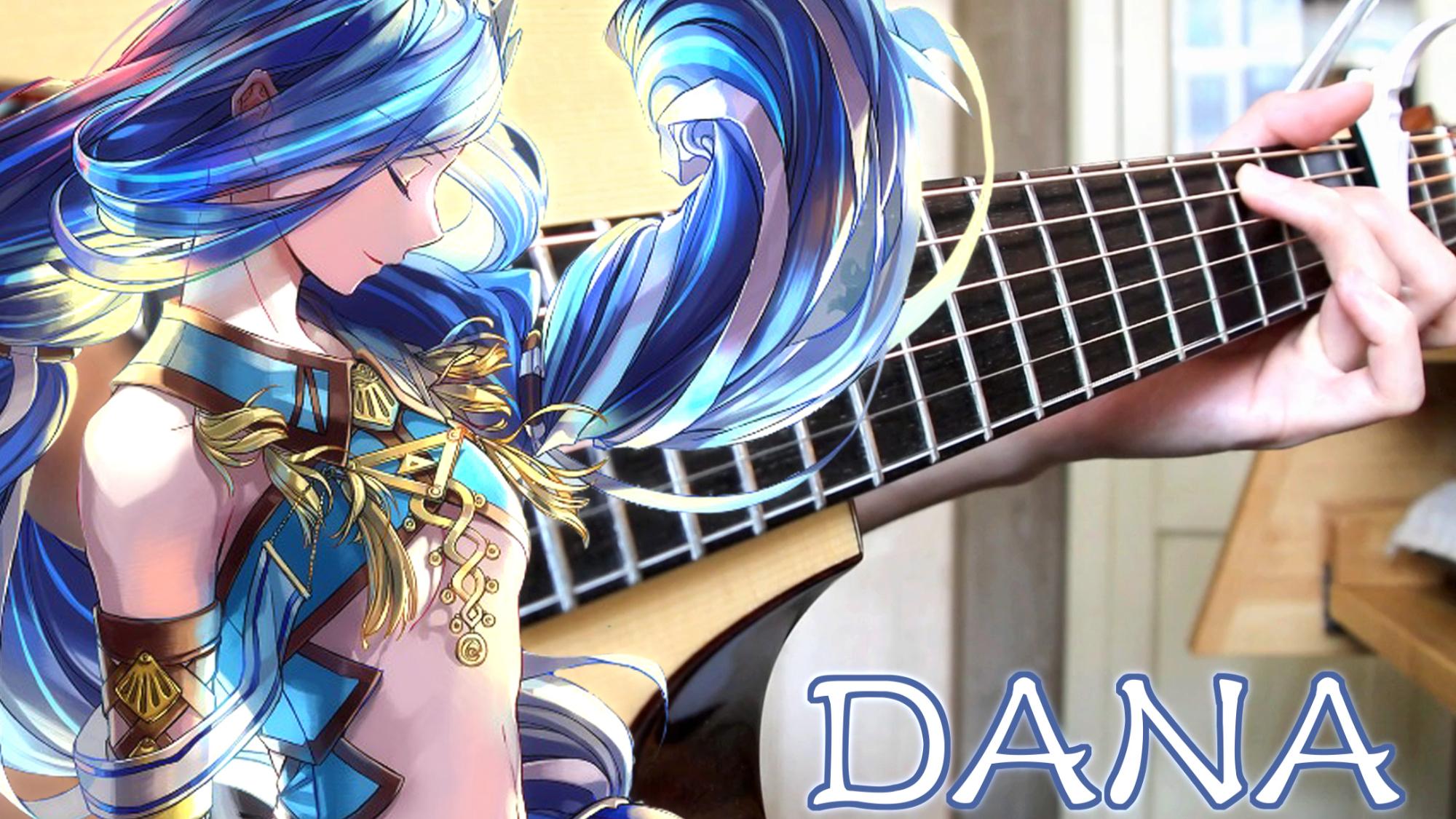 吉他改编经典RPG伊苏8神曲-DANA【指弹吉他】