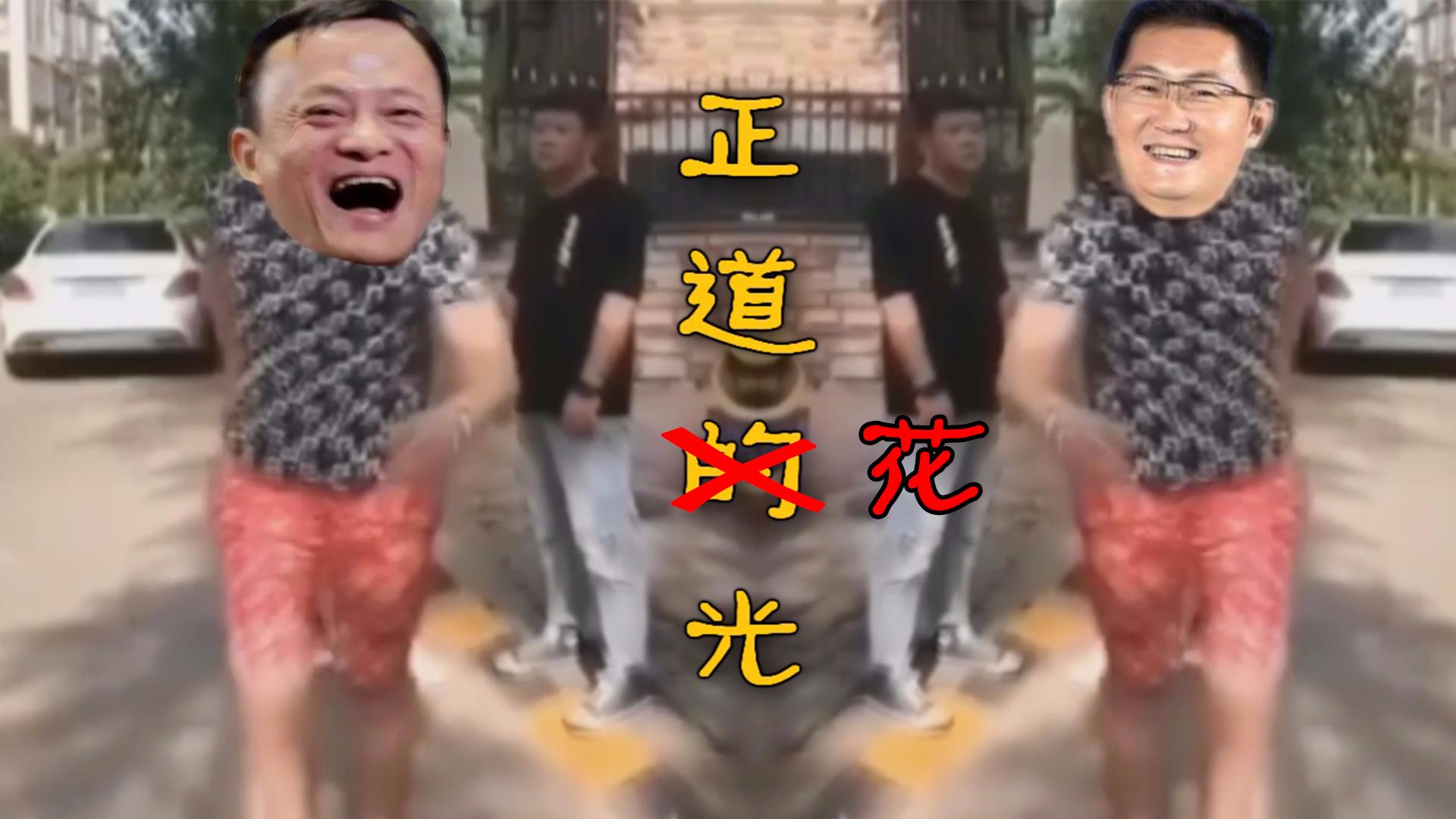 【马云X马化腾】正道的光?挣到花光!