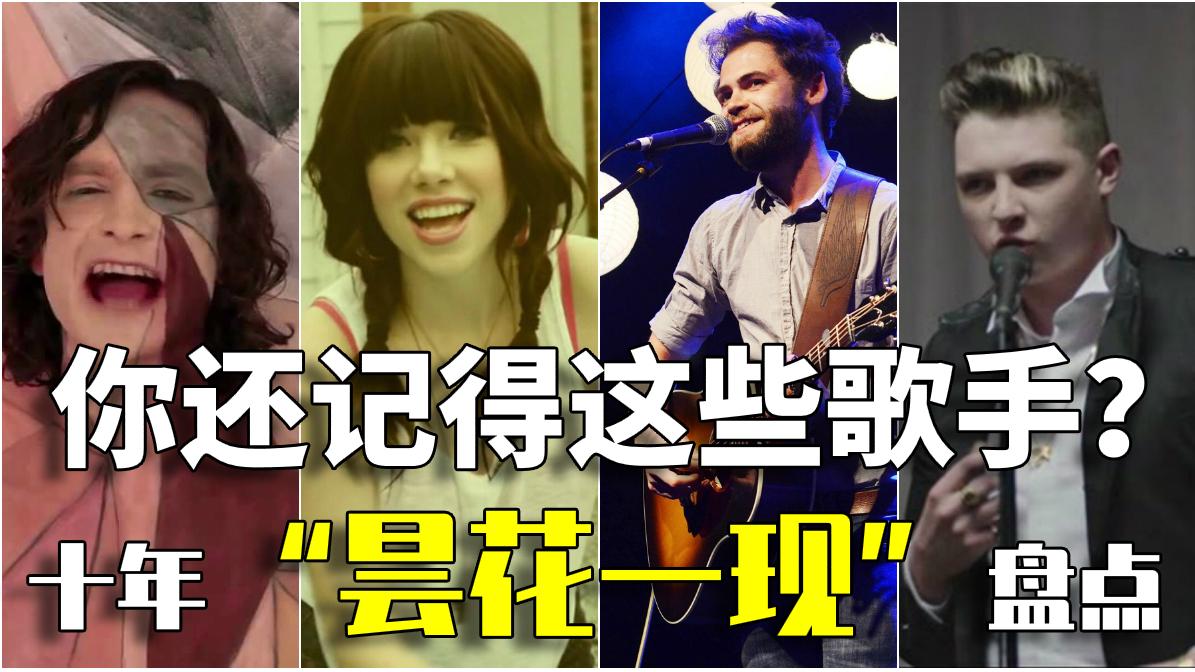 """你还记得这些歌手?十年""""昙花一现""""盘点(2010-2020)"""