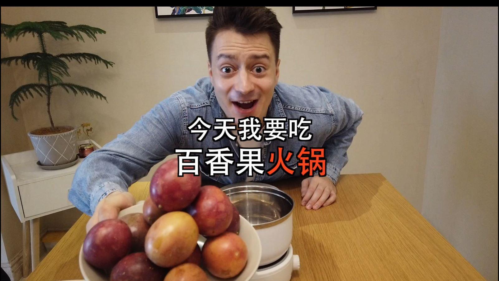 【伏拉夫1080P蓝光吃播】伏拉夫百香果火锅超清宽屏典藏版