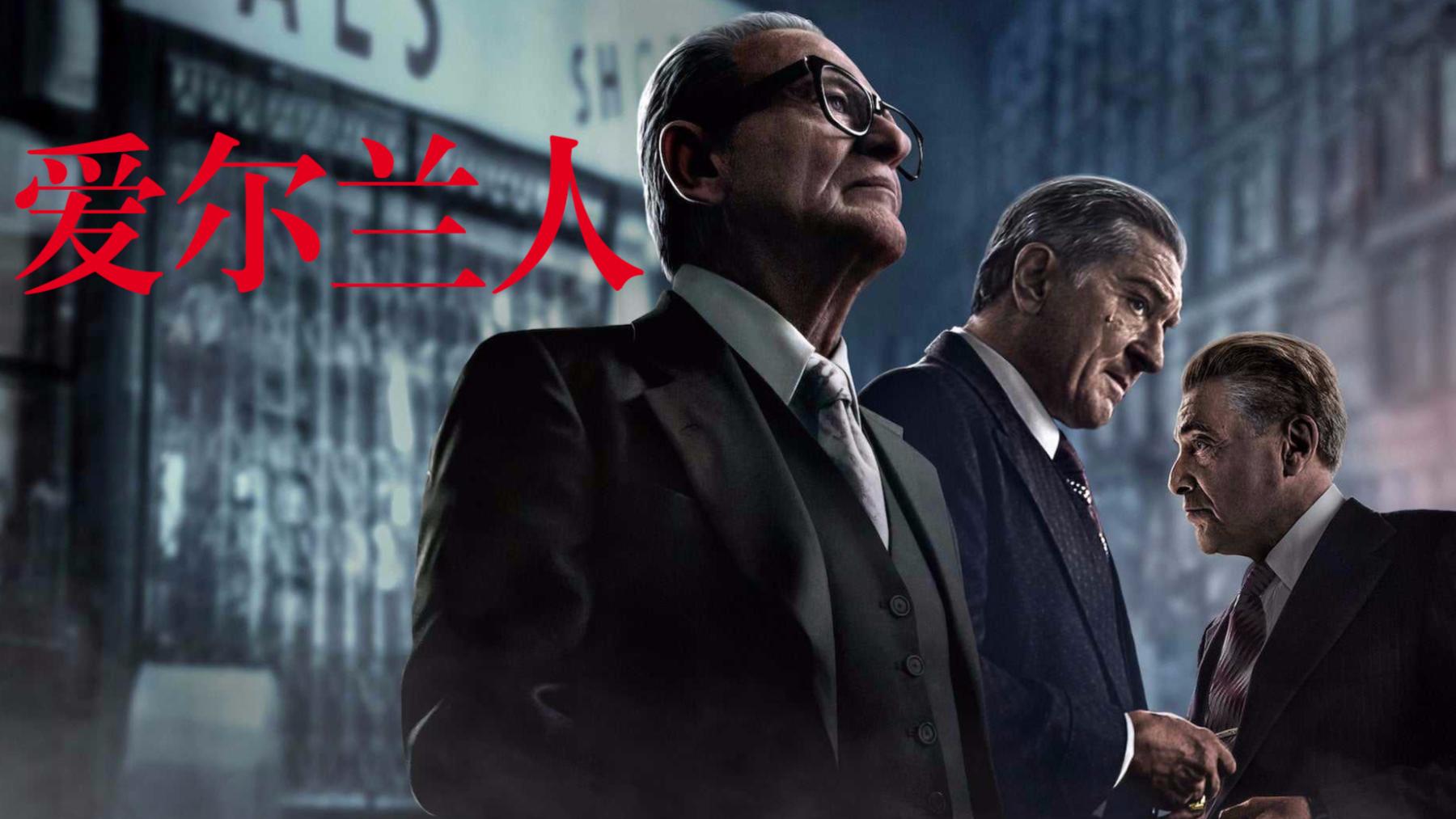 【左右手】豆瓣 8.8/ 史诗级别的黑帮犯罪电影,这样的演员组合不会再有/ 经典黑帮电影的谢幕之作
