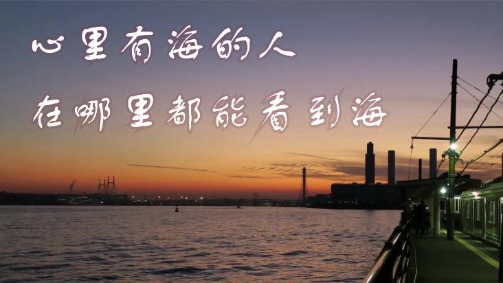 【原创Vocaloid】心里有海的人在哪里都能看到海——洛天依(初音客串)