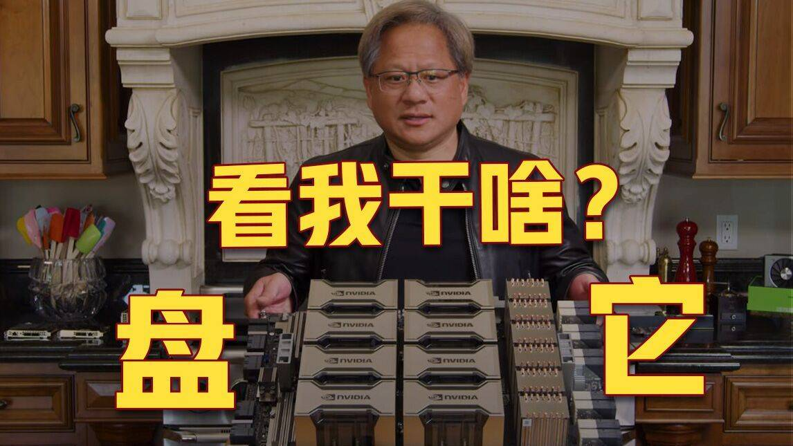 "NVIDIA 发布世界最大""显卡"",45斤重售价141万元!"