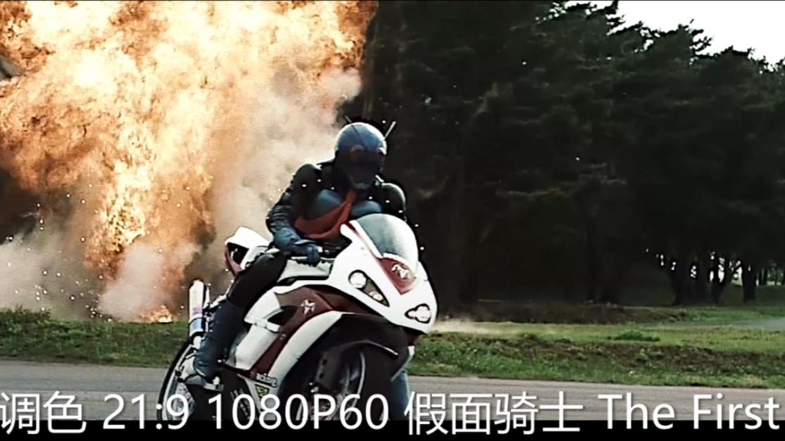 【调色电影比例60帧】假面骑士The First