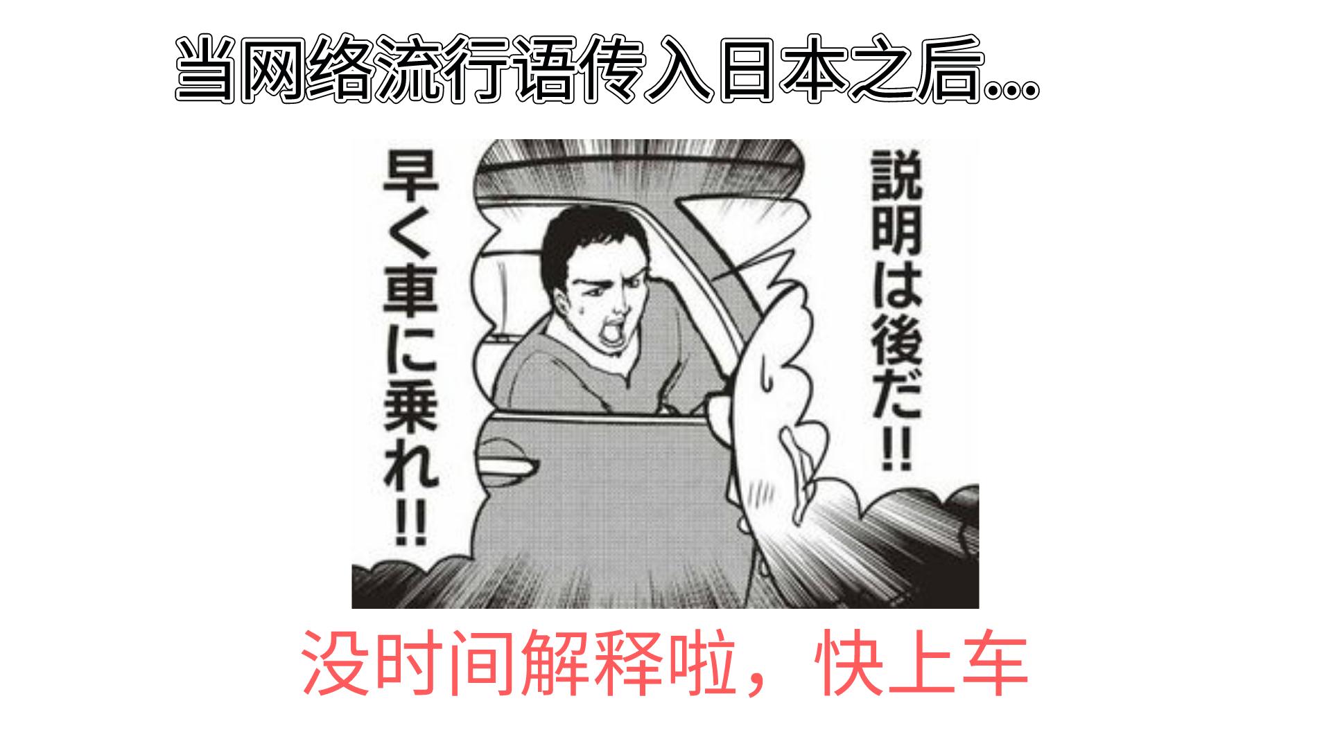 某沙雕日语老师把流行语翻译成日语之后,正道的光,照在了大地上