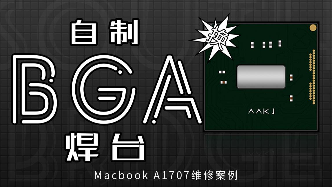 """没有BGA焊台,也能""""干""""南桥!-MacBook Pro A1707维修案例"""