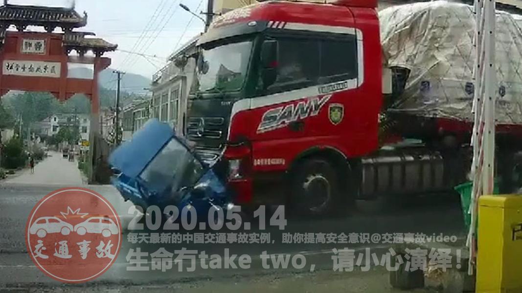 中国交通事故20200514:每天最新的车祸实例,助你提高安全意识