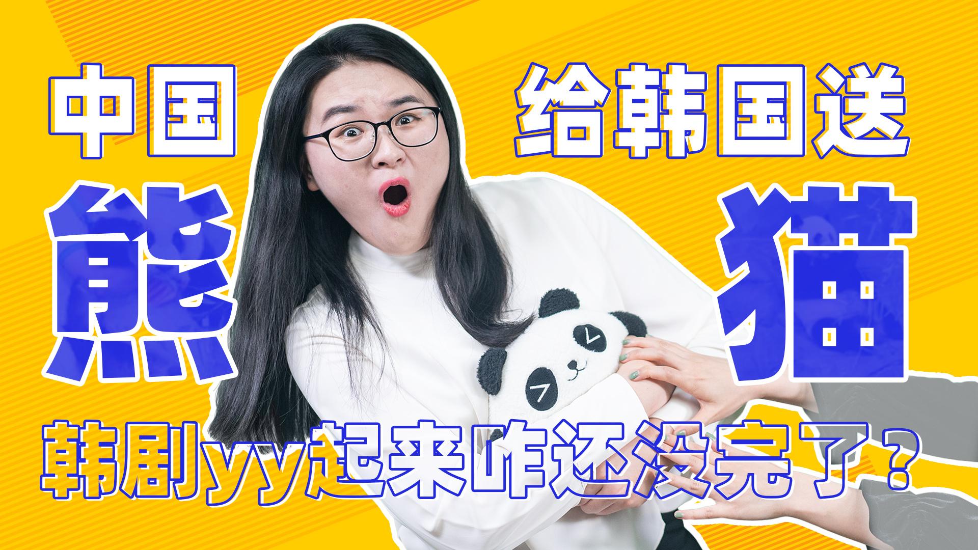 以理扶人:中国给韩国皇帝送熊猫?韩剧yy起来咋还没完了?
