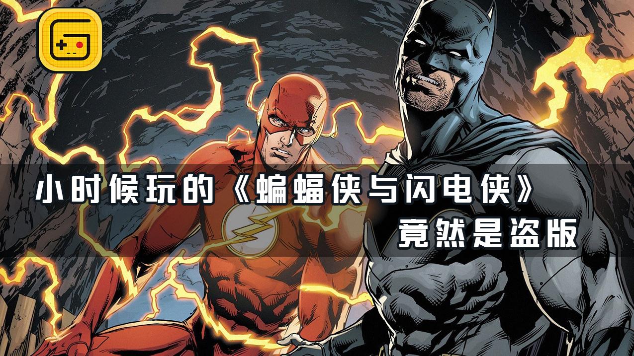 【红白机N合一】小时候玩的《蝙蝠侠与闪电侠》竟然是盗版