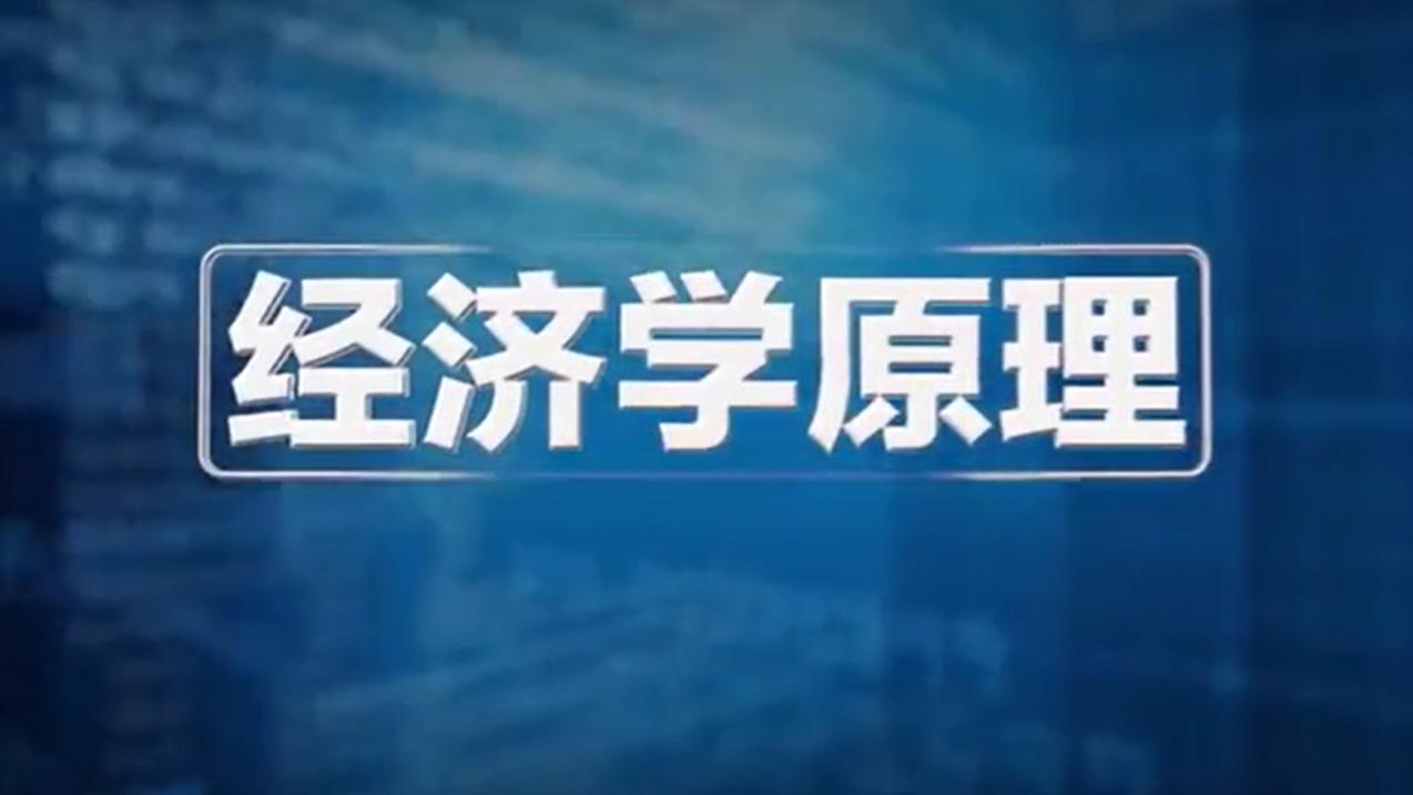 【复旦大学】经济学原理(2020春)冯剑亮