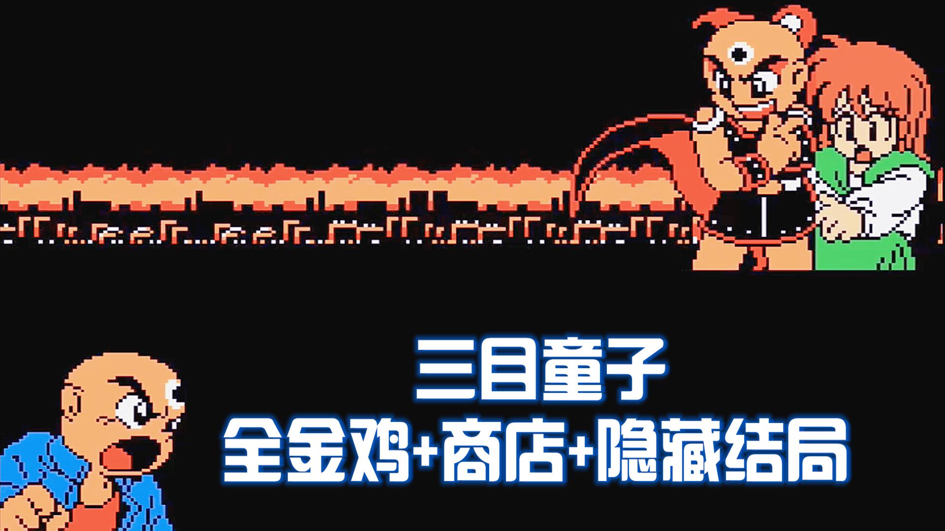 【三目童子】剧情解说+全金鸡+商店+隐藏结局