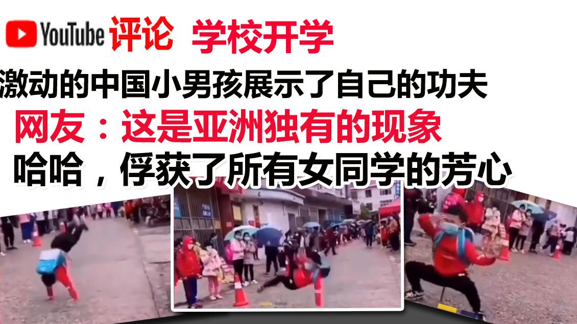 youtube网友评论:学校开学 激动的中国小男孩展示了自己的功夫