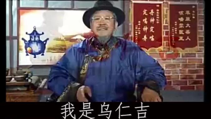 【乌仁吉】老淦部:我谢谢你啊!!!