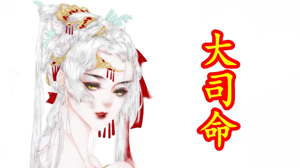 华夏死神,大司命。【中国神话-巫祭篇 第七期】
