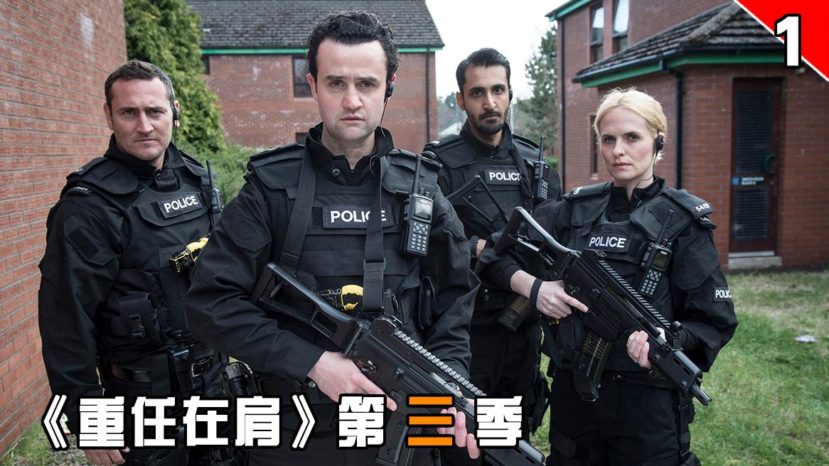 【长工】英国反恐警察连开三枪击毙投降嫌疑人,警队成员集体作伪证《重任在肩》第三季 第1集