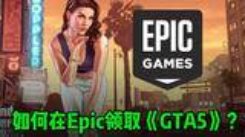 如何在Epic免费领取《GTA5》?双重验证绑定演示