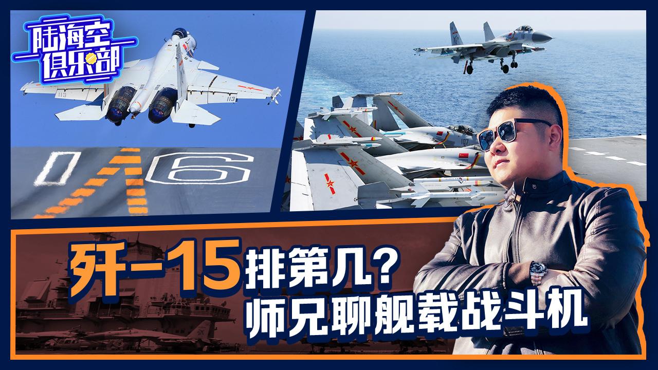 陆海空俱乐部:世界主流舰载战斗机都有哪些?