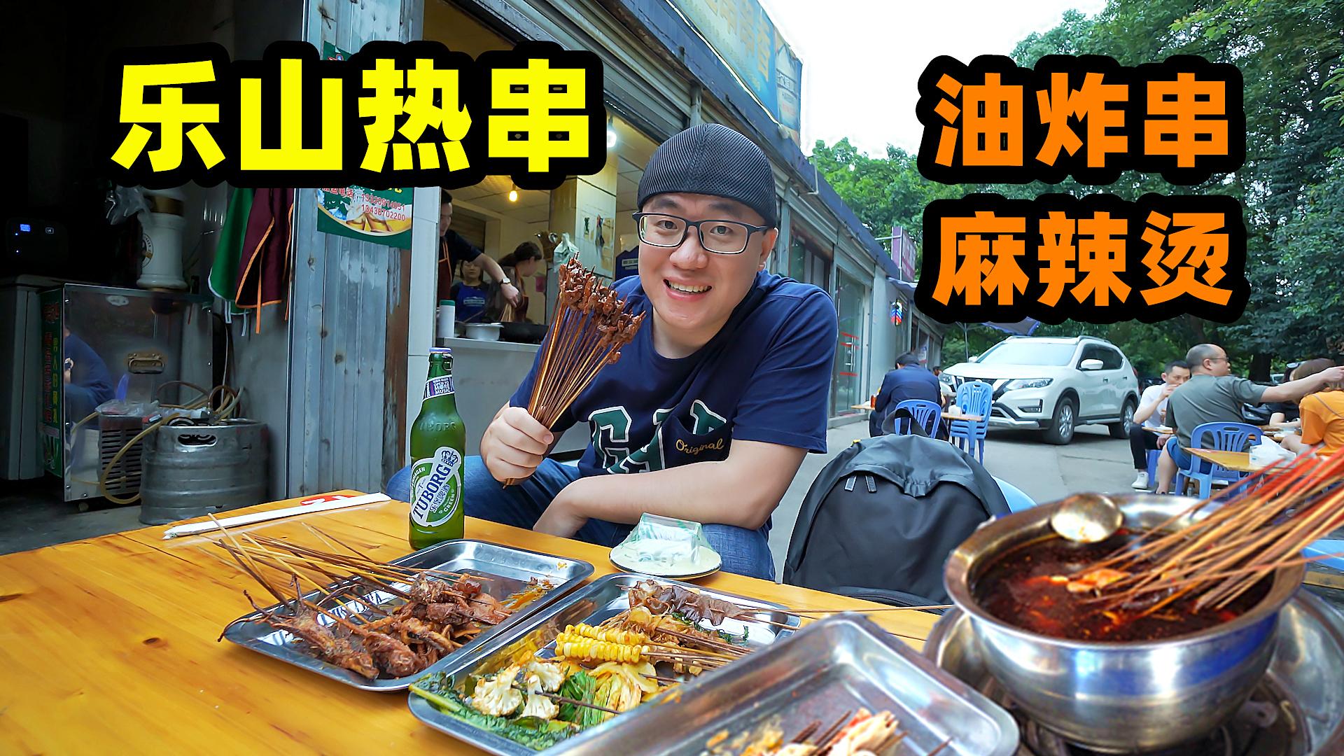 串串之城四川乐山,阿星吃热串撸签签,长药油炸串,牛华镇麻辣烫