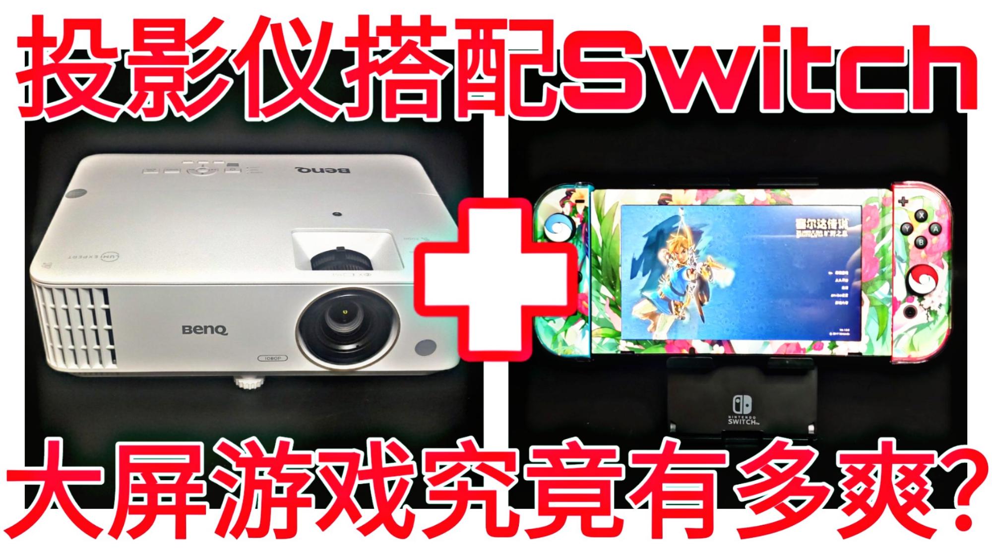 投影仪搭配switch游戏主机,100寸大屏游戏究竟有多爽?