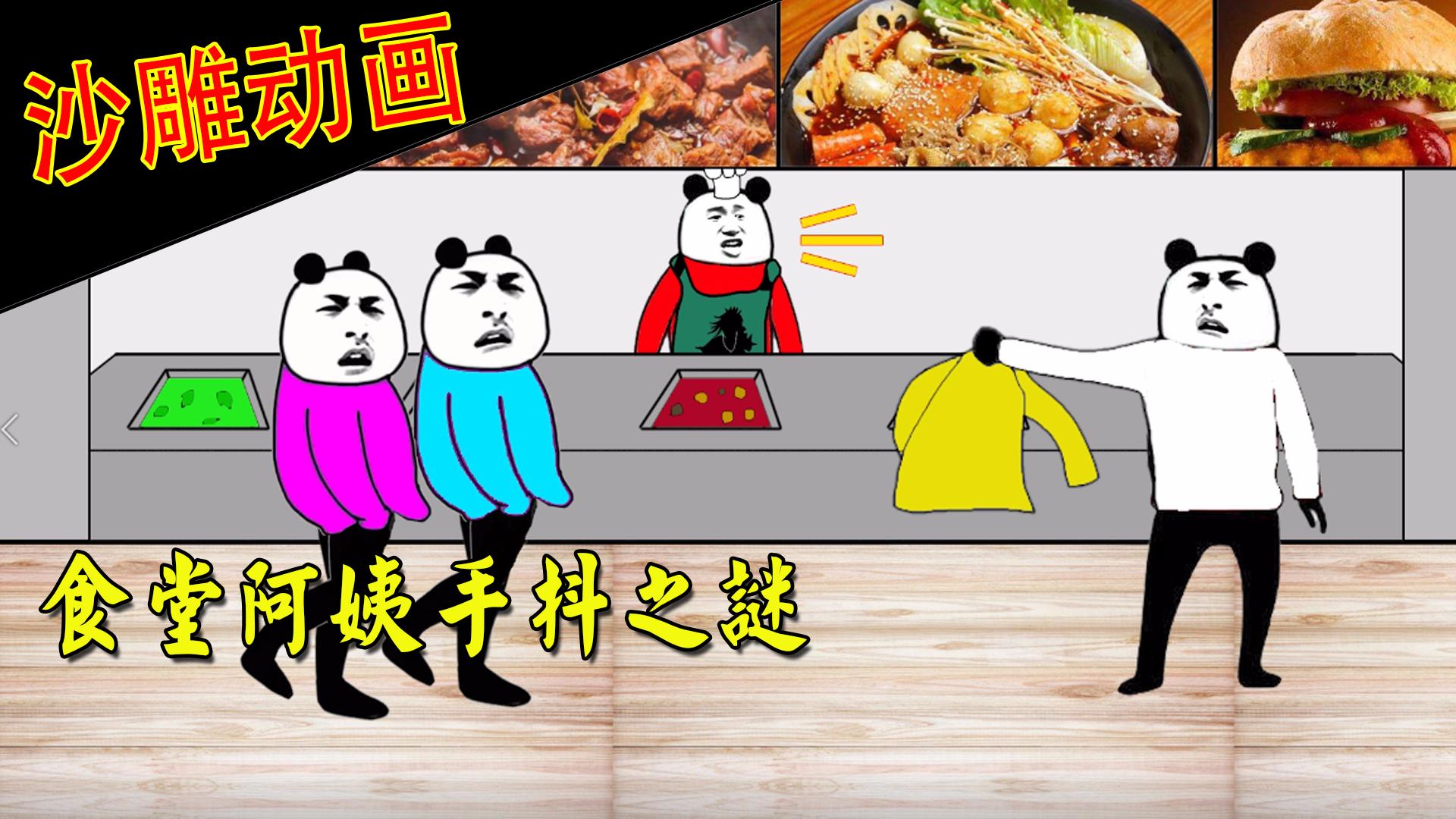 【宿舍争爸】食堂阿姨手抖之战!