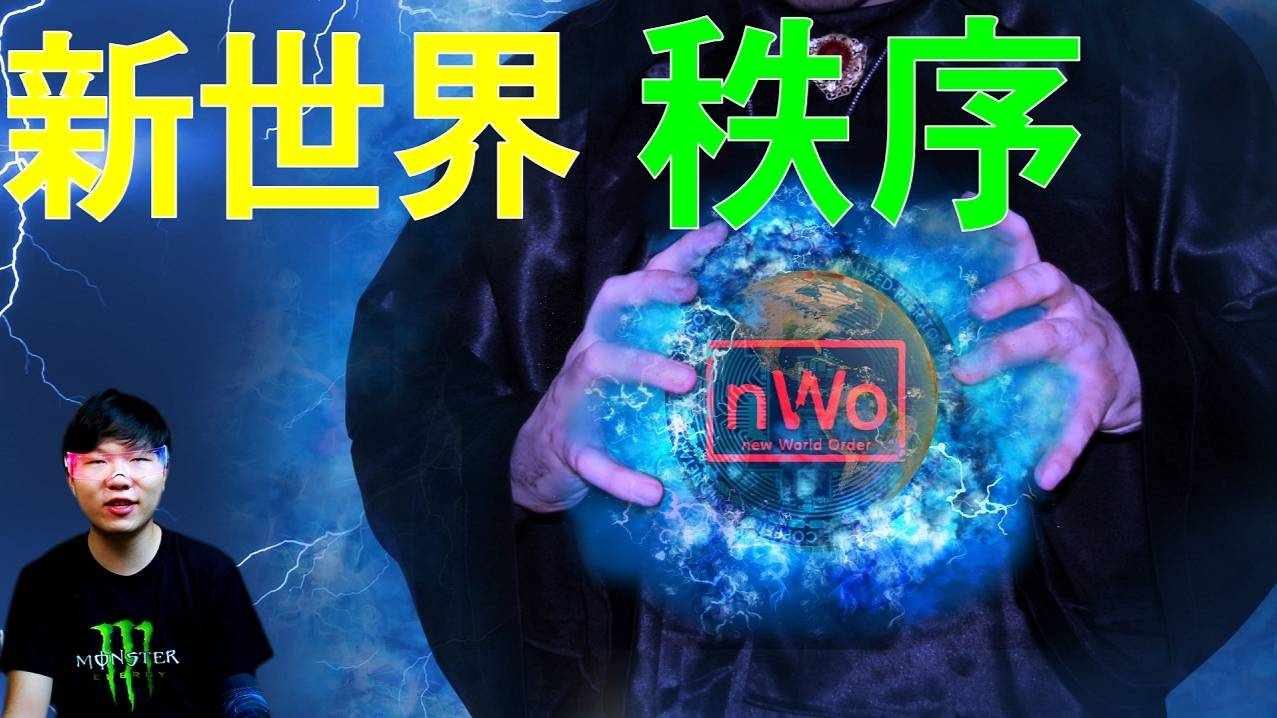 光明会和共济会背后的神秘力量,新世界秩序正在路上!