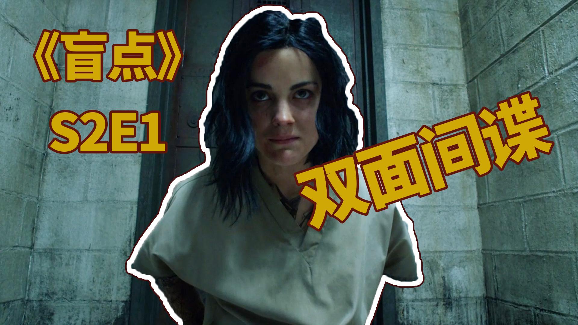 盲点2-1,纹身女在黑牢被虐3个月,逃出升天后成为双面间谍!